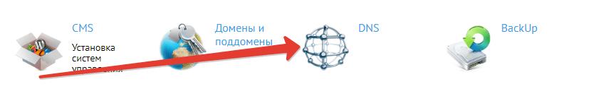Как добавить сайт в Яндекс Вебмастер - DNS-запись
