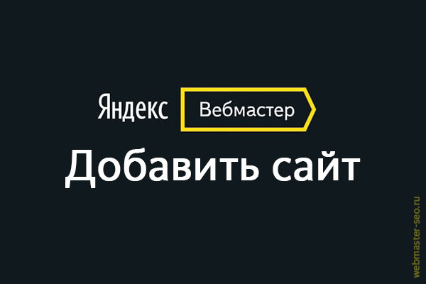 Яндекс Вебмастер добавить сайт