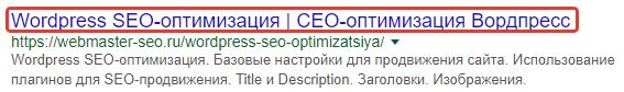 Wordpress SEO - тег Title