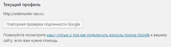 Настройка Yoast SEO. Консоль поиска. Вебмастер Google.
