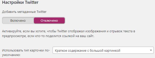 Настройка Yoast SEO. Настройка Twitter.