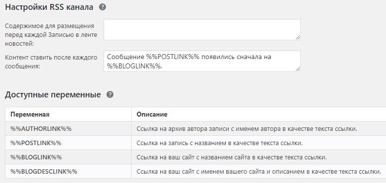 Настройка Yoast SEO. RSS-канал.