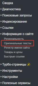 Оригинальные тексты Yandex Webmaster