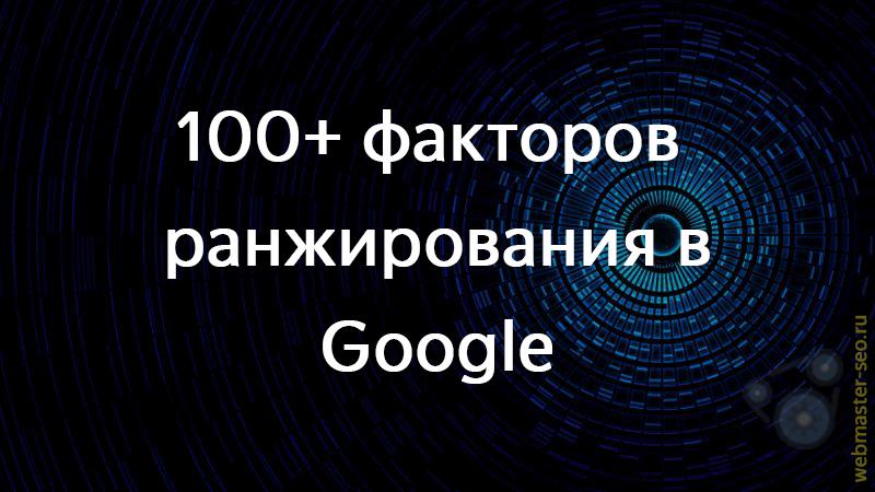 SEO-факторы ранжирования в Google
