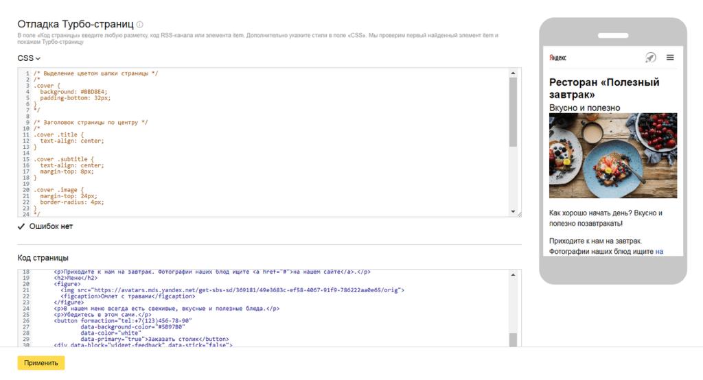 Турбо страницы настройка через CSS в Яндекс Вебмастер