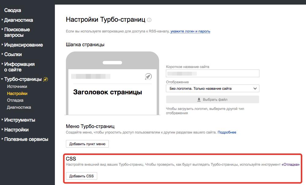 Турбо страницы настройка через CSS