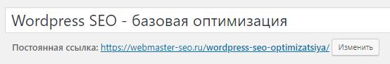 Wordpress SEO - базовая оптимизация Title