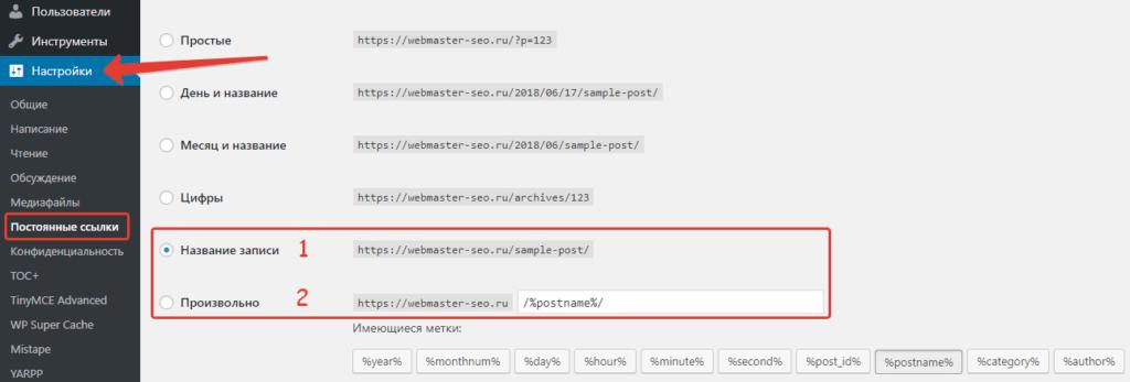 Wordpress SEO - постоянные ссылки