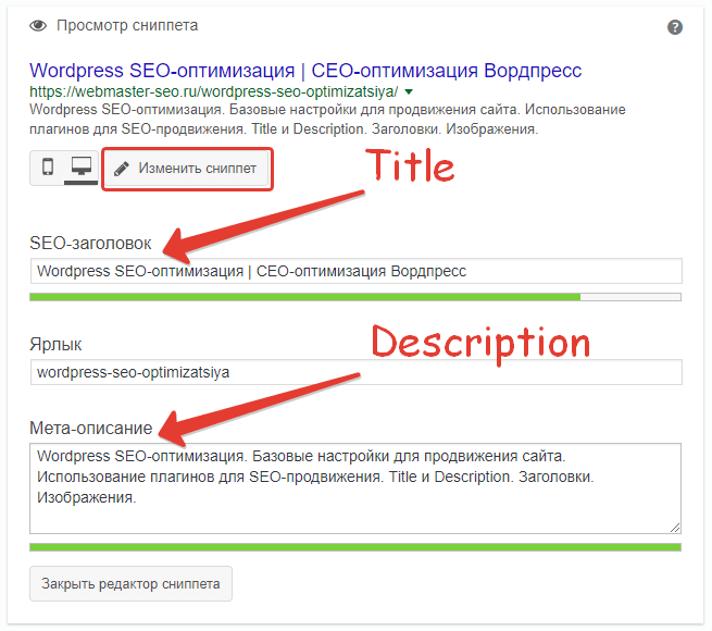 Wordpress SEO-оптимизация СЕО-оптимизация Вордпресс