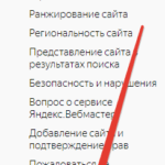 Яндекс Вебмастер Пожаловаться на спам или вирусы (2)