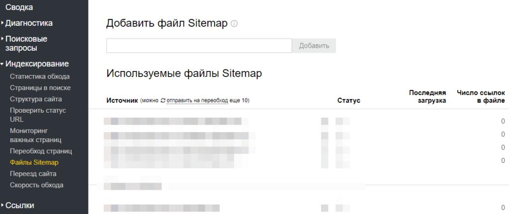 Яндекс Вебмастер Sitemap