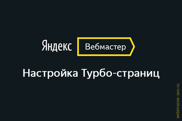 Яндекс Вебмастер Турбо-страницы