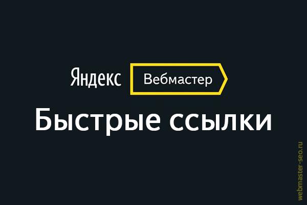 Яндекс Вебмастер быстрые ссылки