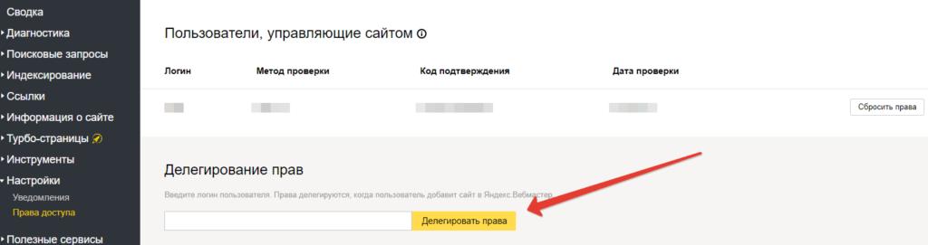Яндекс Вебмастер делегирование прав