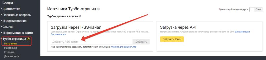 Яндекс Вебмастер добавить RSS канал