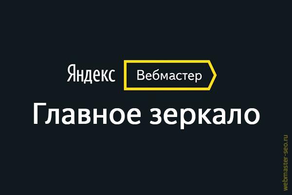 Яндекс Вебмастер главное зеркало