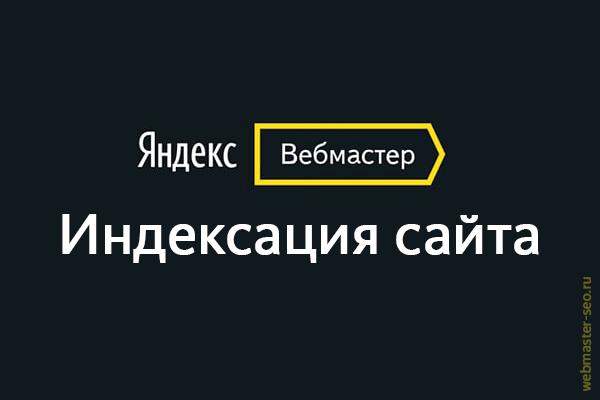 Яндекс Вебмастер индексация сайта