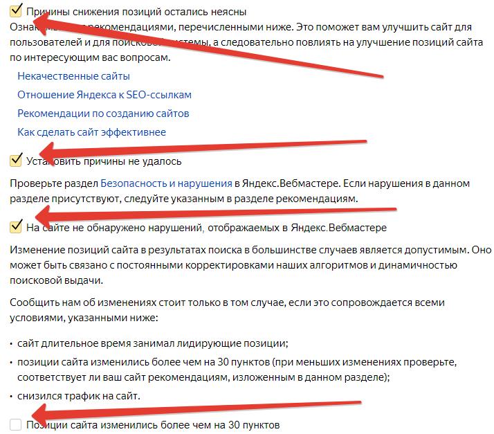 Яндекс Вебмастер написать в техподдержку Яндекса (2)