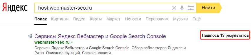 Яндекс Вебмастер - оператор host