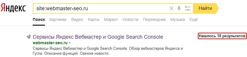 Яндекс Вебмастер - оператор site