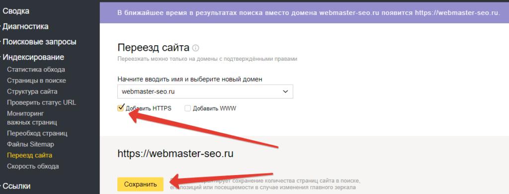 Яндекс Вебмастер переезд сайта на https - галочка