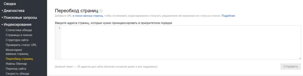 Яндекс Вебмастер переобход страниц