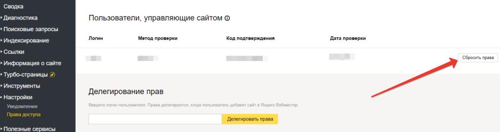 Яндекс Вебмастер сбросить права