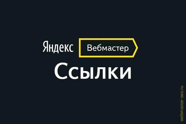 Яндекс Вебмастер внутренние и внешние ссылки