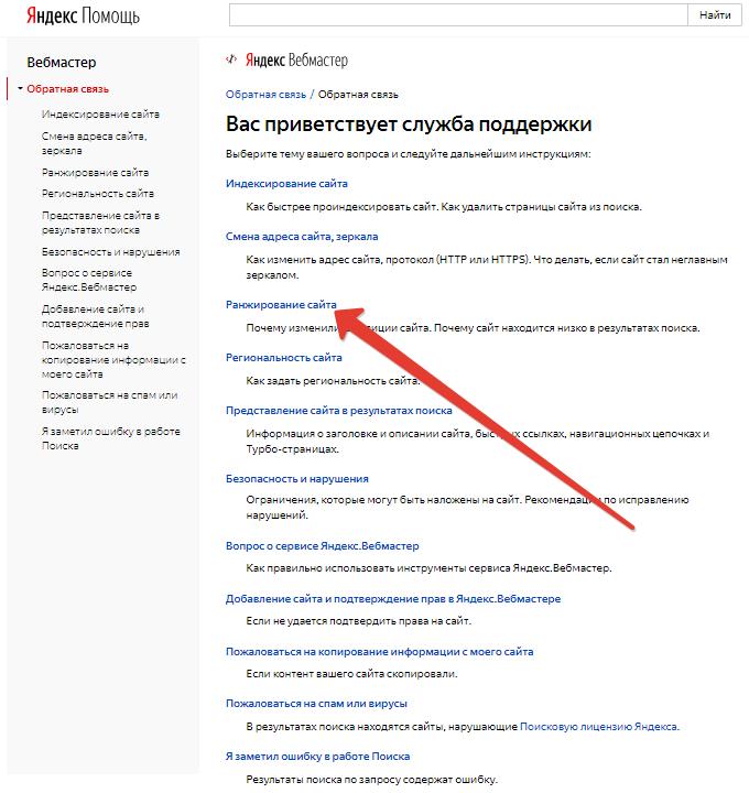 Яндекс Вебмастер страница службы техподдержки (2)