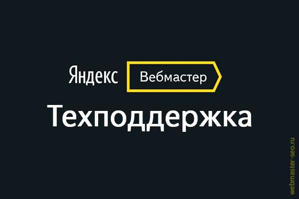 Яндекс Вебмастер техподдержка