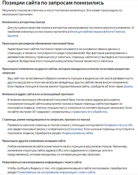 Яндекс Вебмастер возможные проблемы с позициями