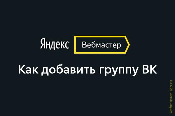 Яндекс Вебмастера как добавить группу ВК