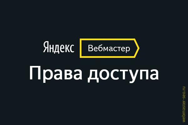 Яндекс Вебмастера права доступа