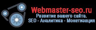 Продвижение бизнеса и сайта в интернете