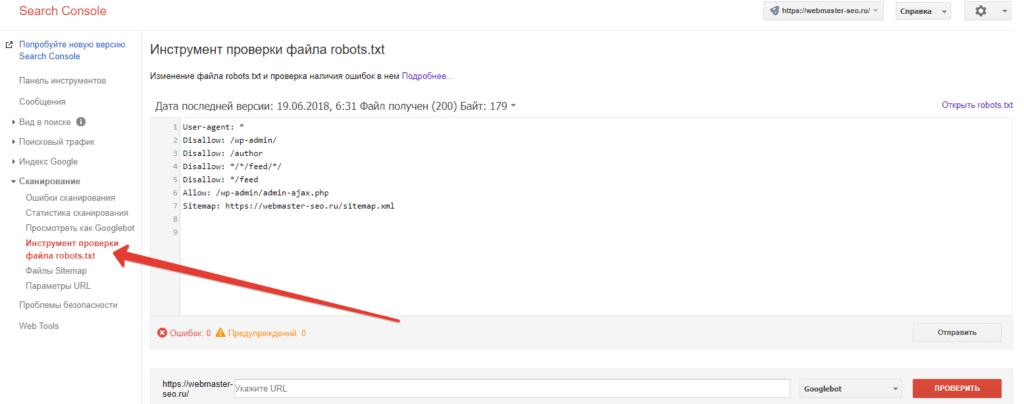 robots.txt проверка в Google Search Console