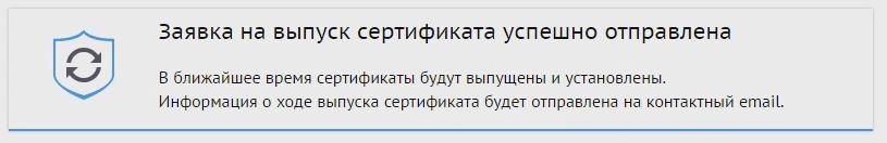 Заявка на ssl сертификат