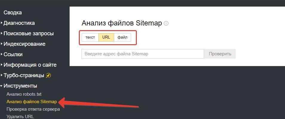Sitemap.xml - создание карты сайта