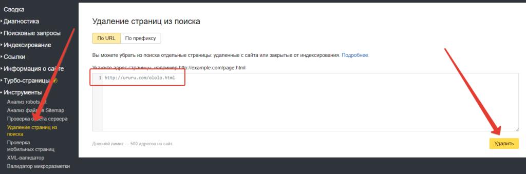 Удалить страницу из поиска Яндекса