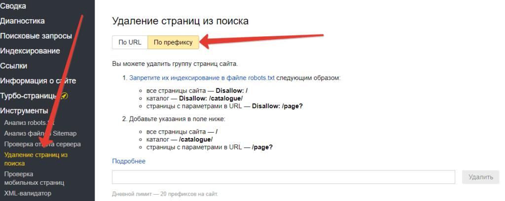 Удалить страницу из поиска Яндекса - префикс
