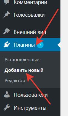 Яндекс Метрика добавить код счетчика - плагин