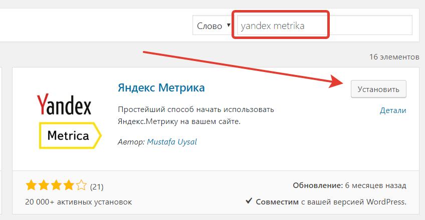 Яндекс метрика плагин