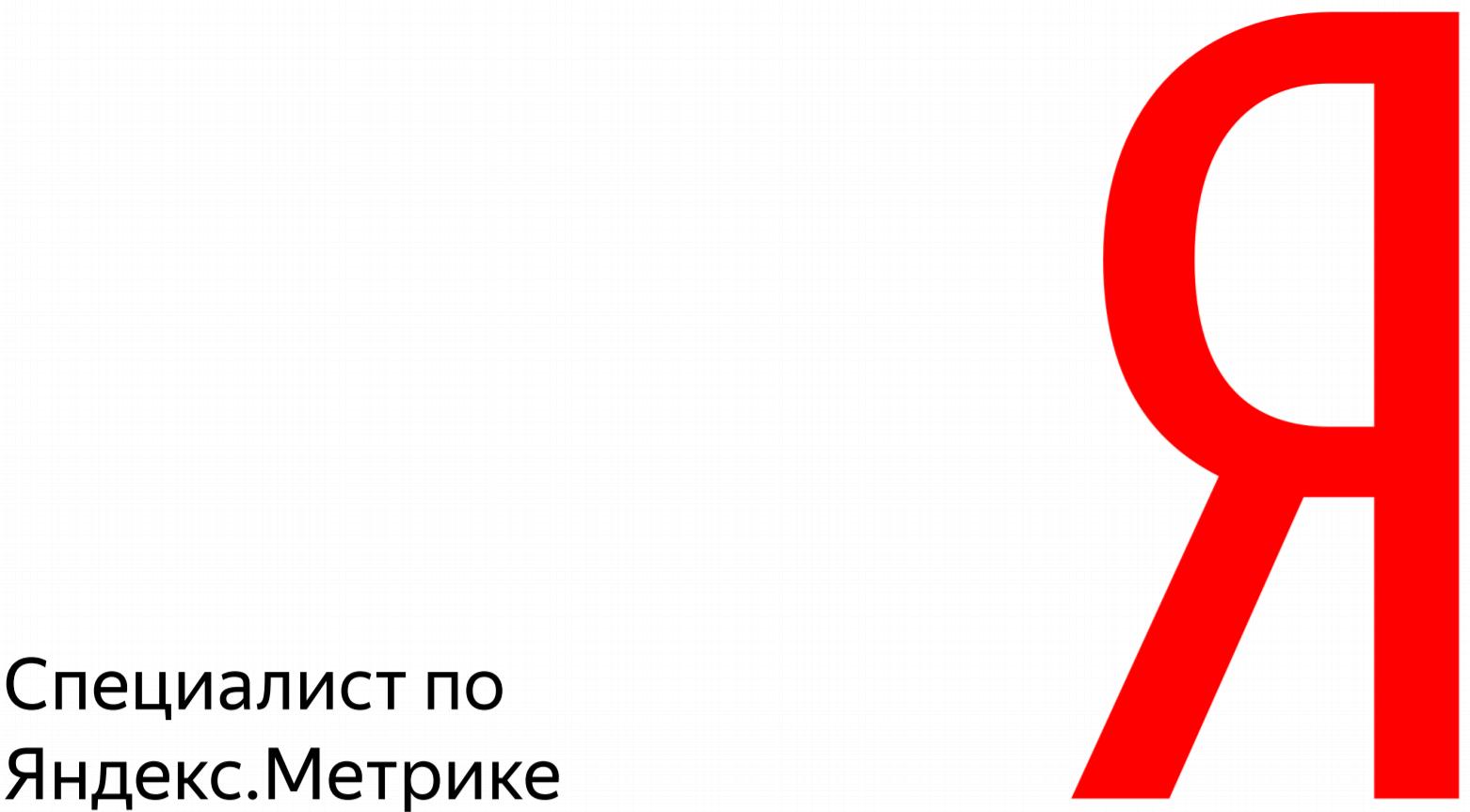 Сертификация Яндекс Метрика