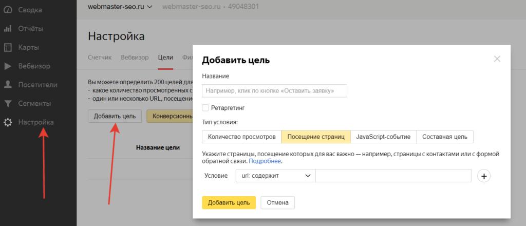 Настройка целей в Яндекс Метрике