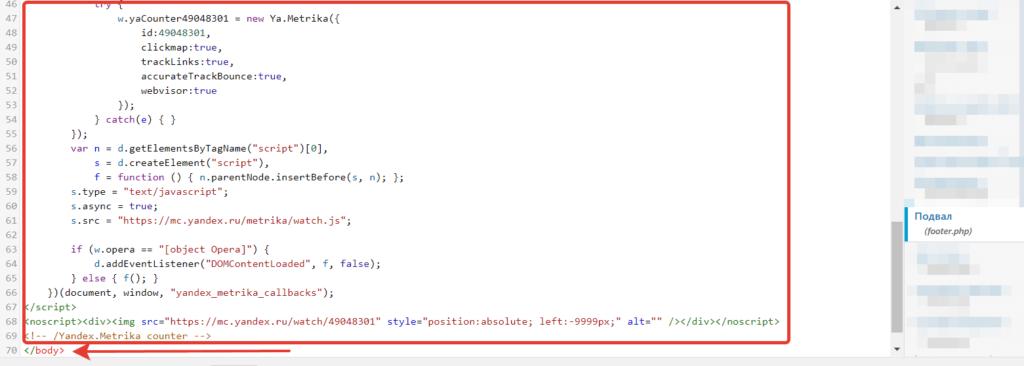 Код сайта перед body