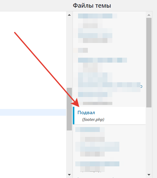 Код в футер сайта