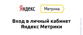 Вход в личный кабинет Яндекс Метрики