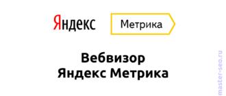 Вебвизор Яндекс Метрика
