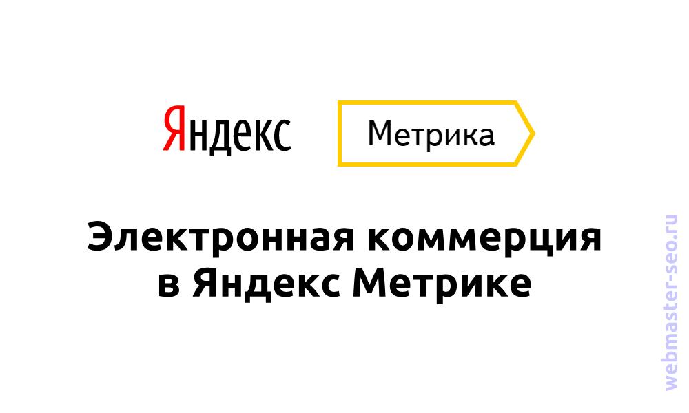 Электронная коммерция в Яндекс Метрике
