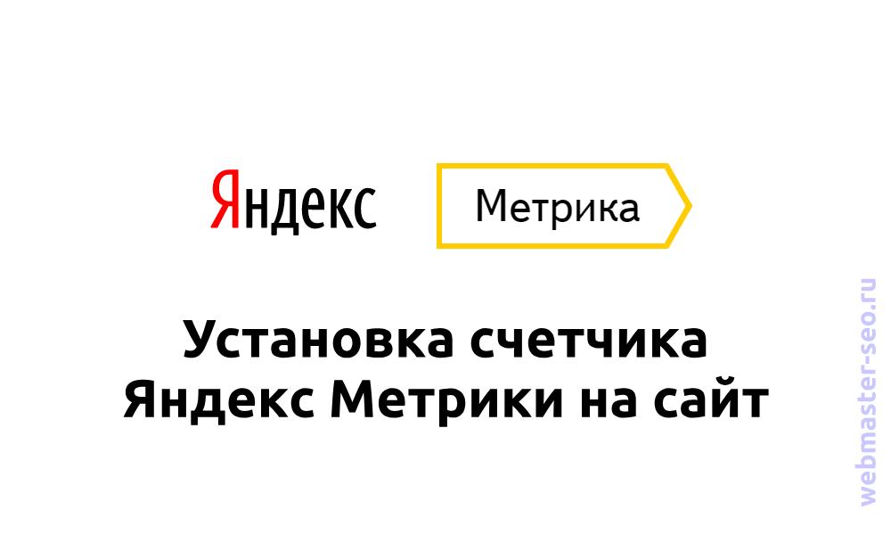 Яндекс Метрика - добавить код счетчика на сайт