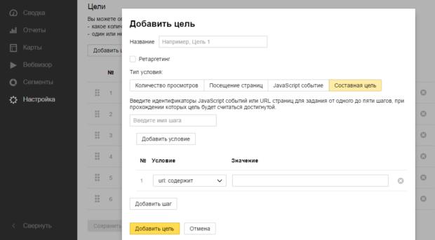 Всё о настройке целей в Яндекс Метрике и установке события через метод reachGoal